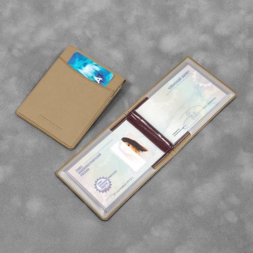Обложка для удостоверения с карманом, цвет бежевый